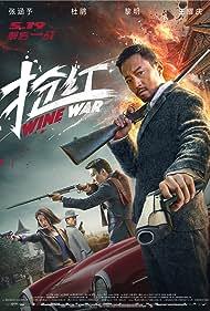 Qiang hóng (2017)