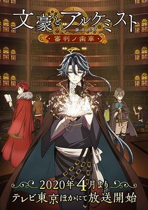 دانلود زیرنویس فارسی سریال Bungou to Alchemist: Shinpan no Haguruma 2020 هماهنگ با نسخه نامشخص