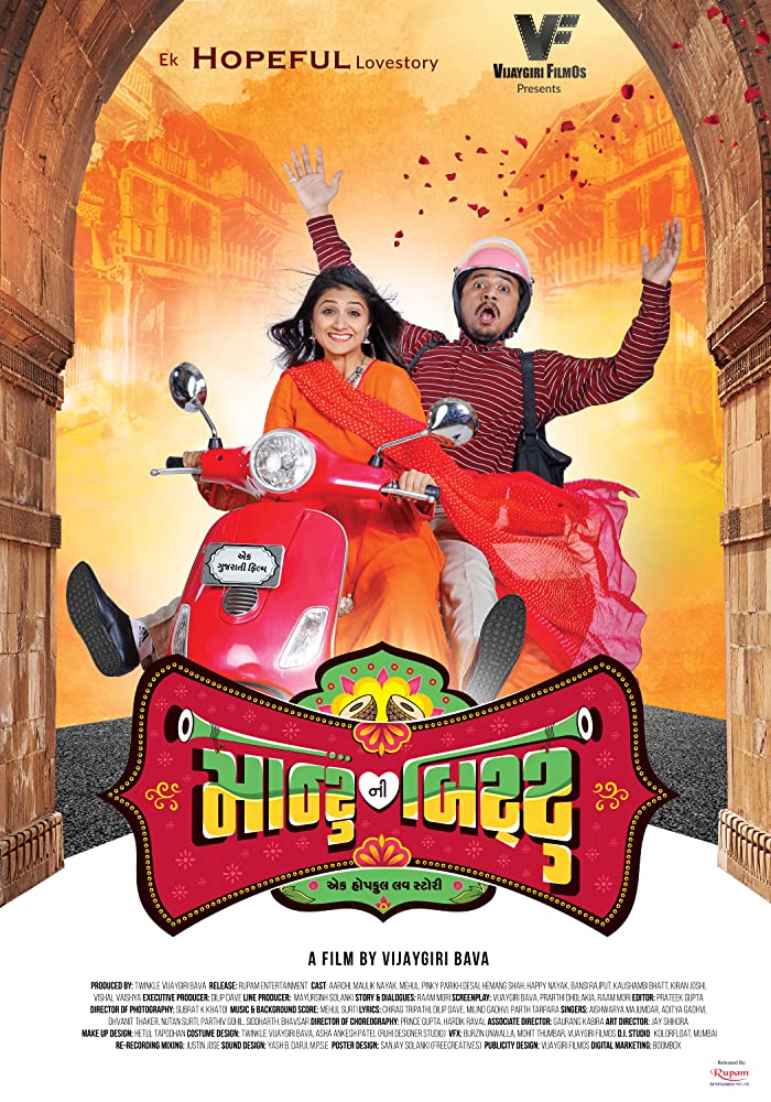 Montu Ni Bittu 2019 Gujarati 400MB HDRip Download