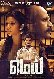 MEI (Tamil)