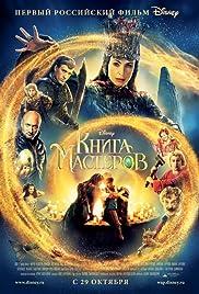 Kniga masterov Poster