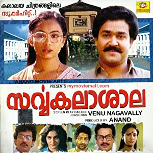 Cheriyan Kalpakavadi Sarvakalasala Movie