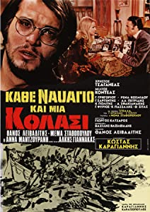 Whats a good comedy movie to watch Kathe navagio, kai mia kolasi [360p]