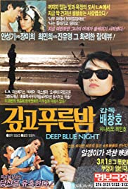The Deep Blue Night Poster