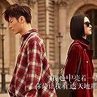 Jia Wang and Juan Du in Ru ying sui xin (2019)