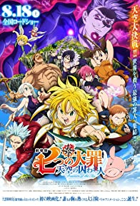 Primary photo for The Seven Deadly Sins the Movie: Prisoners of the Sky