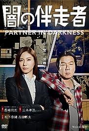Yami no Bansôsha Poster