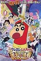 Kureyon Shin-chan: Chô arashi wo yobu kinpoko no yûsha