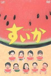 Suika Poster