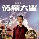 Isabella Leong in Qing dian da sheng (2005)