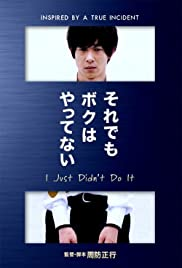 I Just Didn't Do It Poster