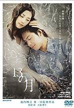 13 no tsuki