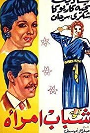 Shabab emraa (1956) Poster - Movie Forum, Cast, Reviews
