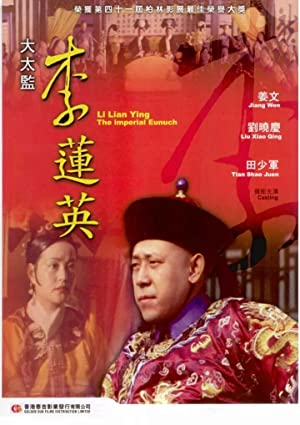 Xiaoqing Liu The Last Eunuch Movie