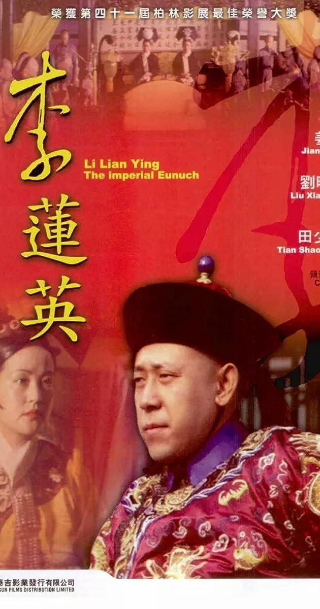 Da taijian Li Lianying (1991) - Da taijian Li Lianying (1991) - User ...