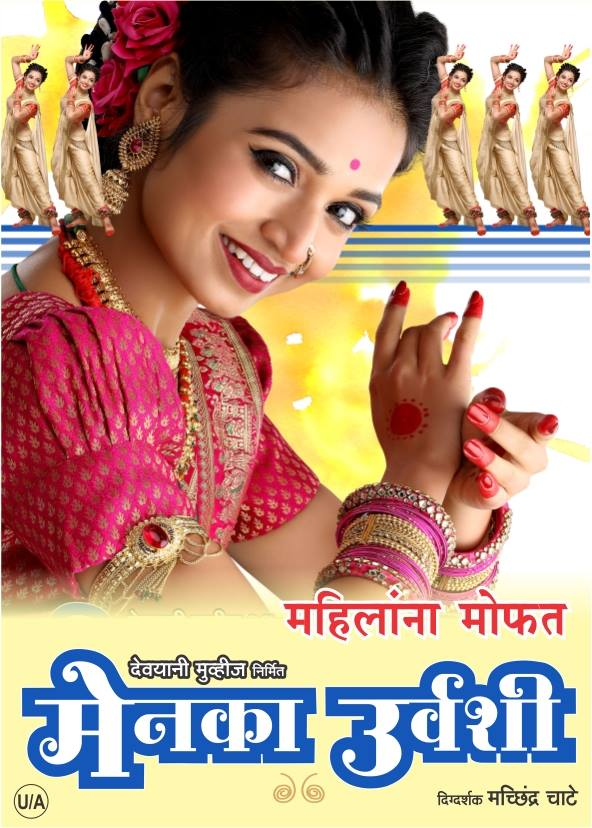 Menka Urvashi 2019 Movie Marathi WebRip 400mb 480p 1.2GB 720p