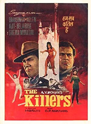 The Killers movie, song and  lyrics
