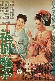 Gion bayashi (1978) Poster - Movie Forum, Cast, Reviews