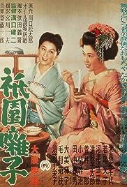 A Geisha Poster