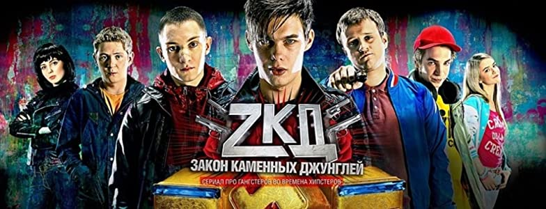Zakon kamennykh dzhungley sub download