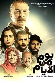 le film dokan chahata gratuit