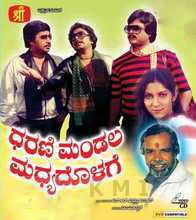 Dharani Mandala Madhyadolage ((1983))