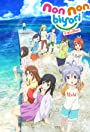 Non Non Biyori: The Movie - Vacation