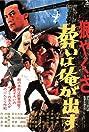 Ôkami yakuza: Tomurai ha ore ga dasu (1972) Poster