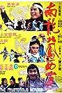 Wu Tang Swordsman (1978) Poster