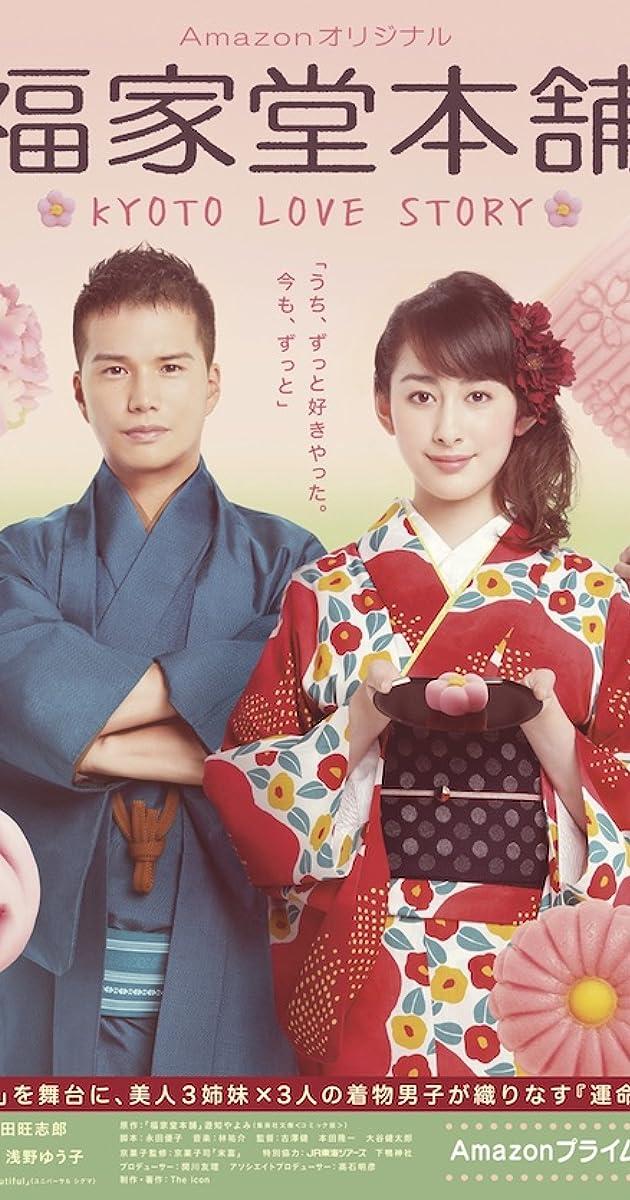 fukuyado honpo  kyoto love story  tv series 2016
