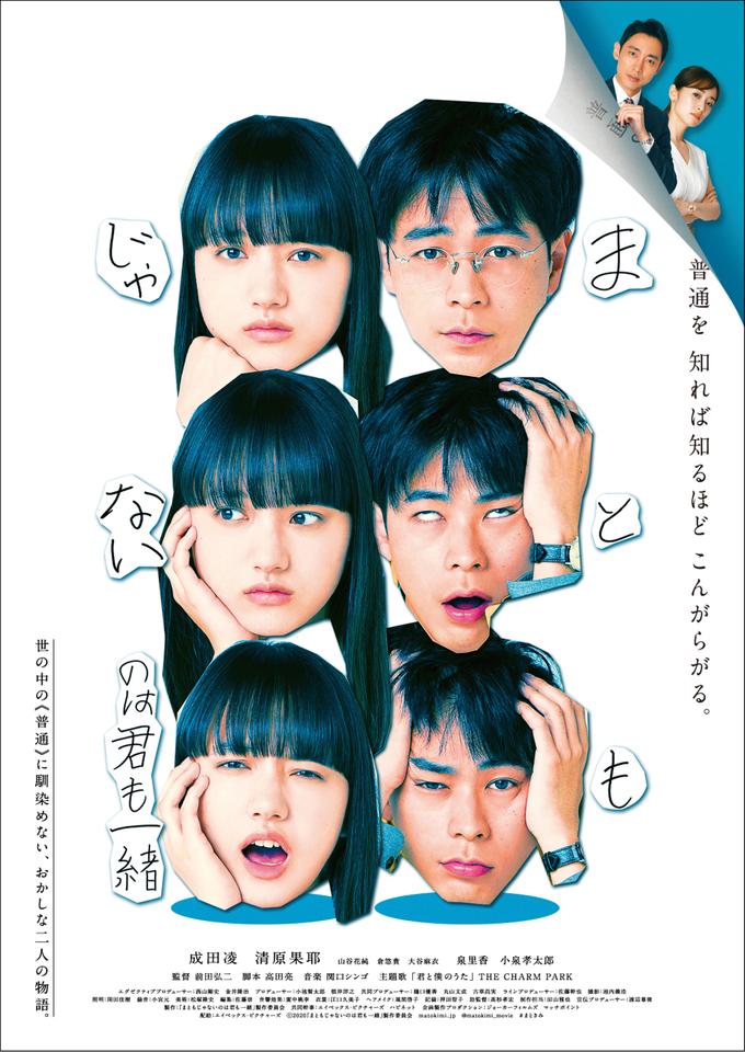 Phim Bạn Không Bình Thường - Một Trong Hai - You*re not normal, either! (Matomo Janai no wa Kimi mo Issho) (まともじゃないのは君も一緒) (2021)