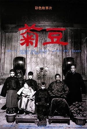 Li Gong Ju Dou Movie