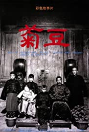 Ju Dou (1990) 1080p