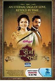 Ek Tha Raja Ek Thi Rani (2015)