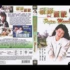 Guo bu xin lang (1988)