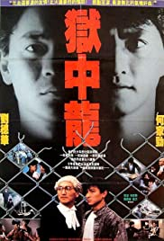 Dragon in Jail (1990) Yuk chung lung 1080p