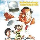 Mo deng bao biao (1981)