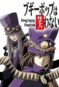 Boogiepop Phantom: Boogiepop wa Warawanai (2000)