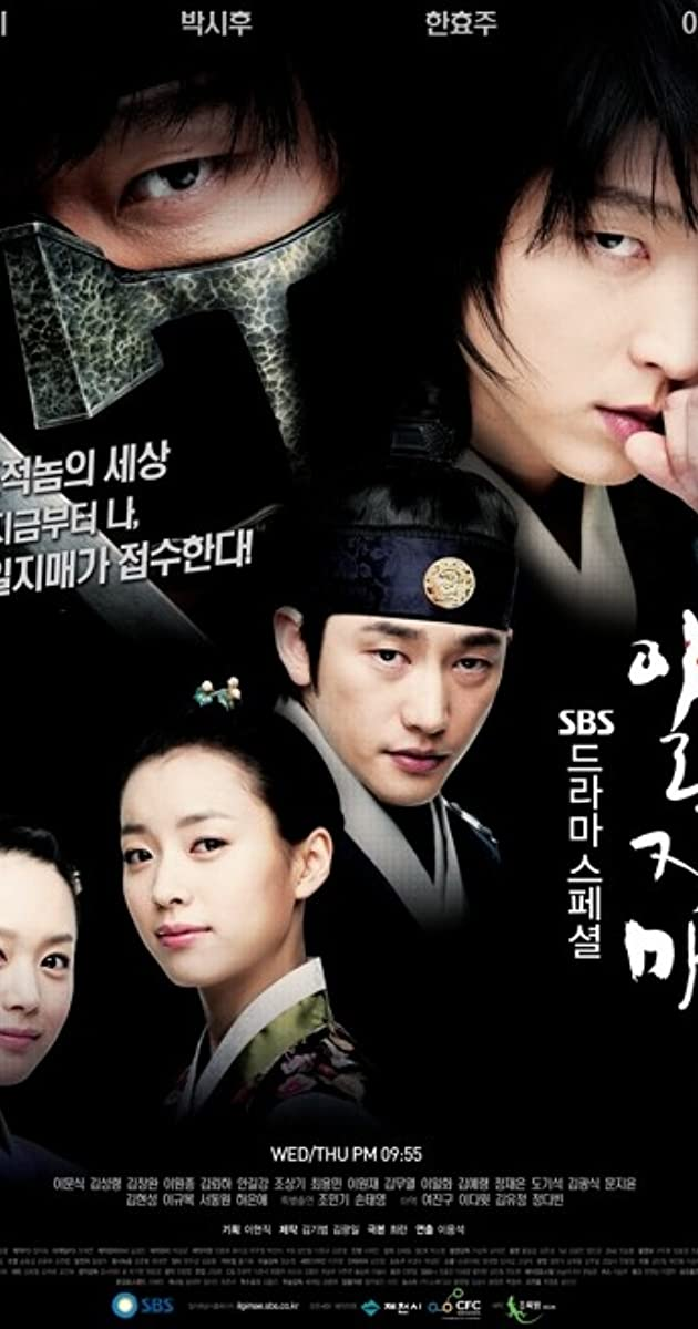 Iljimae (TV Series 2008) - IMDb