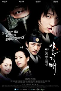 Iljimae movie in hindi dubbed download