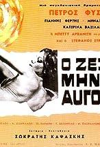 Primary image for O zestos minas Avgoustos