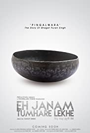 Eh Janam Tumhare Lekhe(2015) Poster - Movie Forum, Cast, Reviews