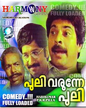 Mammootty Puli Varunne Puli Movie