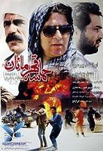 Hamase-ye ghahramanan