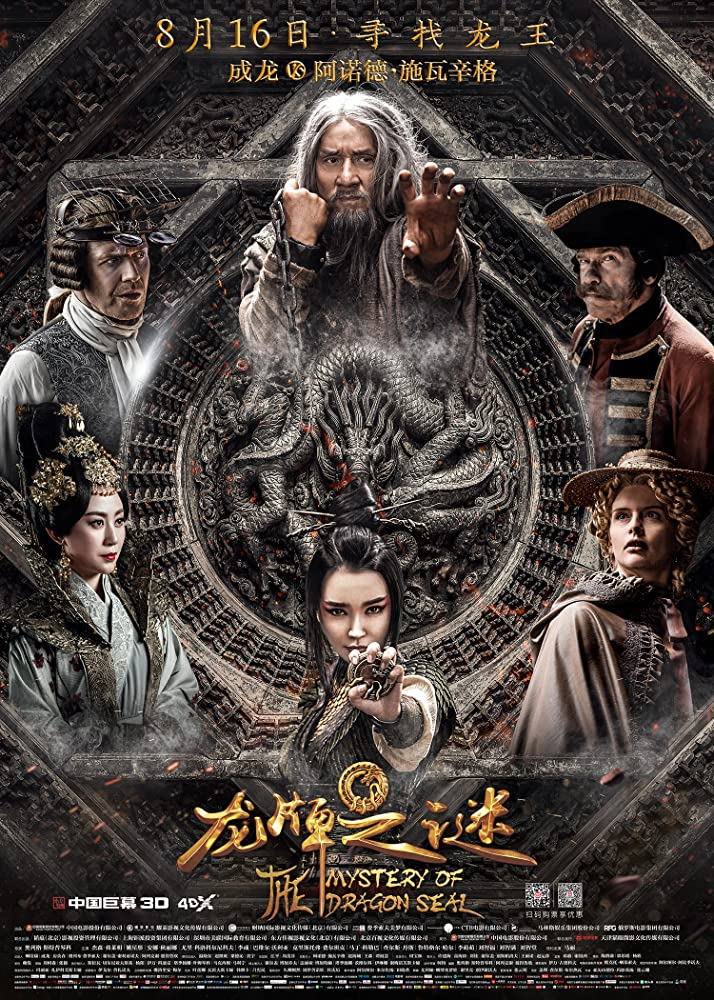 Journey to China: The Mystery of Iron Mask (2019) Subtitle Indonesia