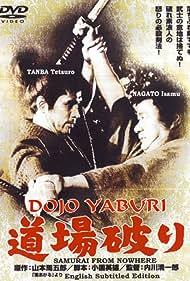 Dojo yaburi (1964)