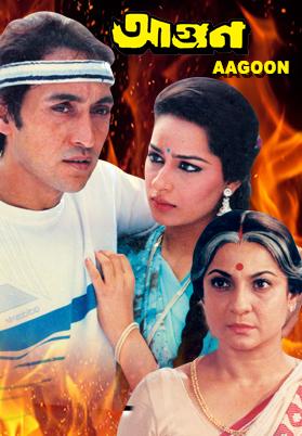 Aagoon ((1988))