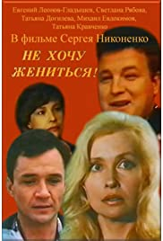 Ne khochu zhenitsya! (1993) film en francais gratuit
