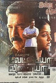 Vettaiyaadu Vilaiyaadu Poster