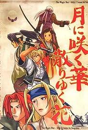 Bakumatsu roman daini tobari: Gekka no kenshi (Video Game 1998) - IMDb